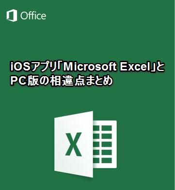 iOSアプリ「Microsoft Excel」とPC版の相違点まとめ