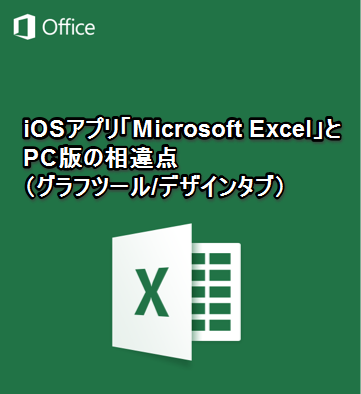 iOSアプリ「Microsoft Excel」とPC版の相違点(グラフツール、デザインタブ)