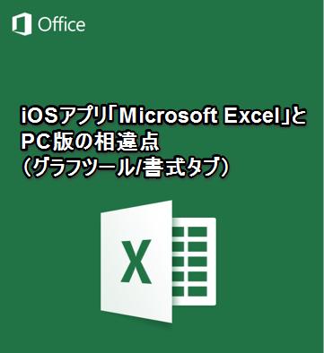 iOSアプリ「Microsoft Excel」とPC版の相違点(グラフツール、書式タブ)