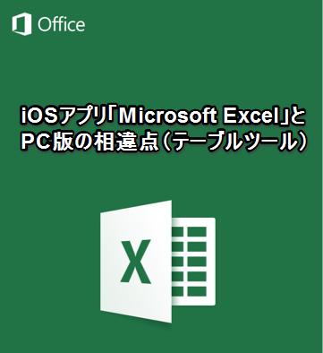 【iPhone/iPadアプリ】「Microsoft Excel」とPC版の相違点(テーブルツール)