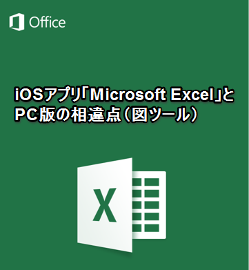 iOSアプリ「Microsoft Excel」とPC版の相違点(図ツール)