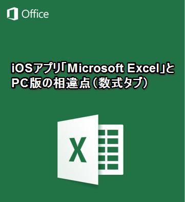 【iPhone/iPadアプリ】「Microsoft Excel」とPC版の相違点(数式タブ)