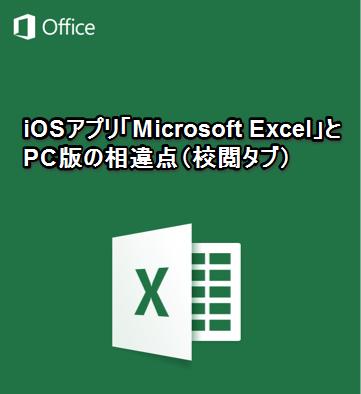【iPhone/iPadアプリ】「Microsoft Excel」とPC版の相違点(校閲タブ)