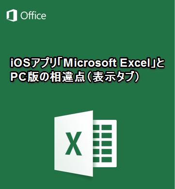 【iPhone/iPadアプリ】「Microsoft Excel」とPC版の相違点(表示タブ)