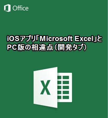 【iPhone/iPadアプリ】「Microsoft Excel」とPC版の相違点(開発タブ)