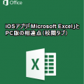 iOSアプリ「Microsoft Excel」とPC版の相違点(校閲タブ)
