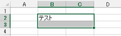 セル結合④