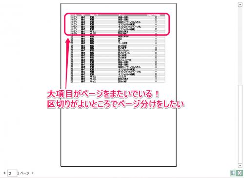 改ページ挿入②