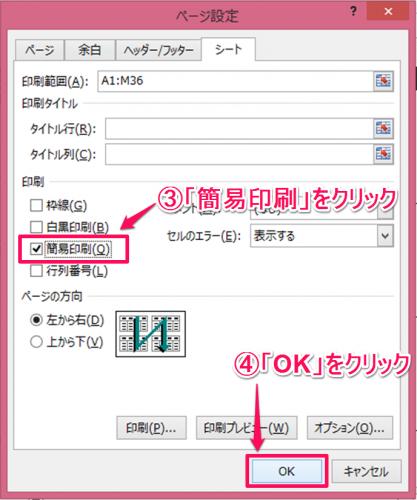 簡易印刷①