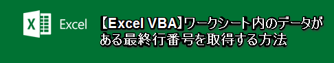 【Excel VBA】ワークシート内のデータがある最終行番号を取得する方法