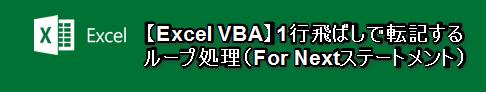 【Excel VBA】1行飛ばしで転記するループ処理(For Nextステートメント)