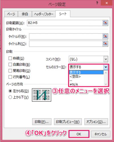 エラー印刷③