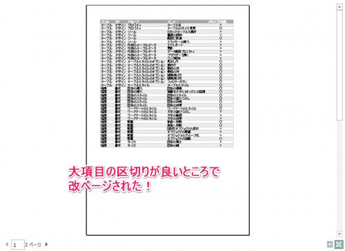 改ページ挿入④