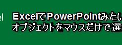 ExcelでPowerPointみたいに複数のオブジェクトをマウスだけで選択する方法