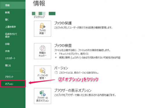 Excel2013新規ブック設定変更②