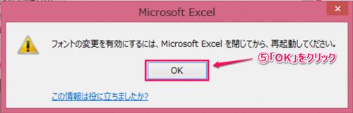 Excel2013新規ブック設定変更⑤