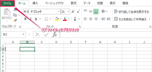 Excel2013新規ブック設定変更①