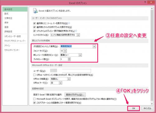 Excel2013新規ブック設定変更③