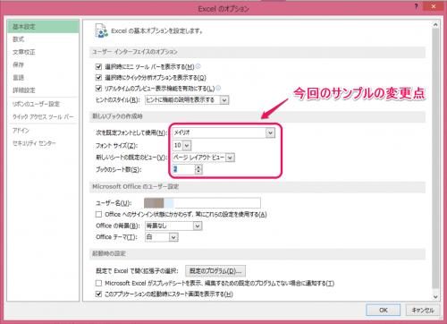 Excel2013新規ブック設定変更④