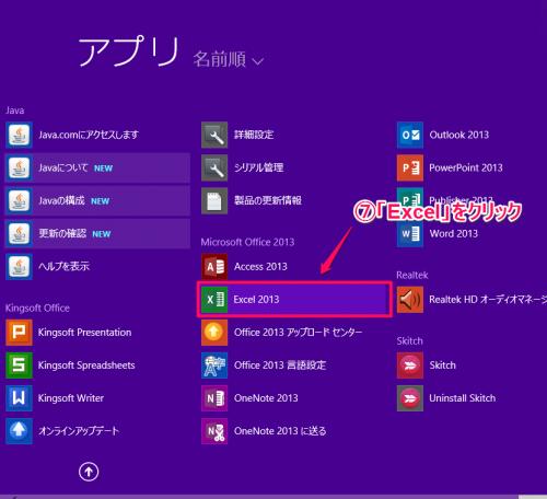 Excel2013新規ブック設定変更⑦