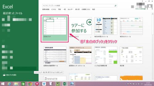 Excel2013新規ブック設定変更⑧