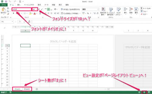 Excel2013新規ブック設定変更⑨