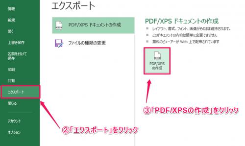 Excel2013_PDF化②