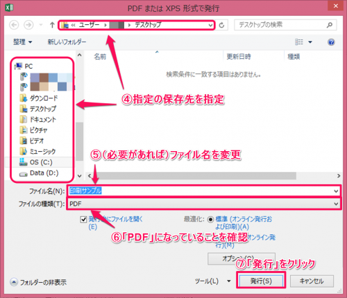 Excel2013_PDF化③
