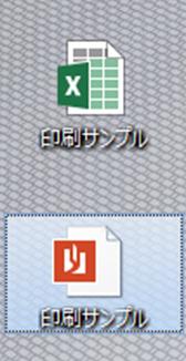 Excel2013_PDF化⑤
