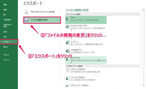 HTMLファイル化③