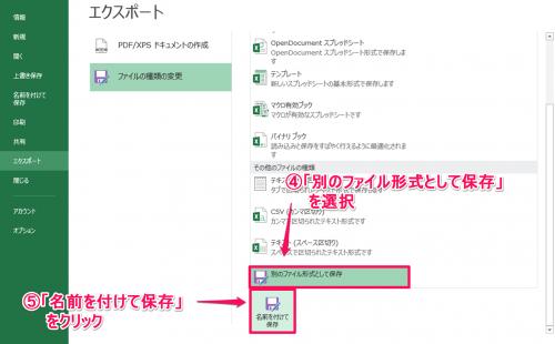 HTMLファイル化④