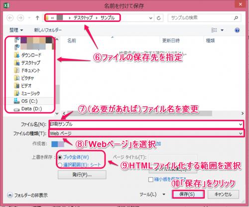 HTMLファイル化⑤