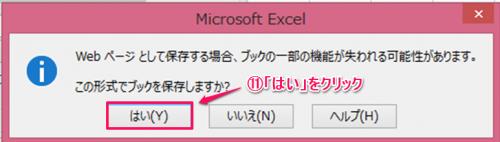 HTMLファイル化⑥