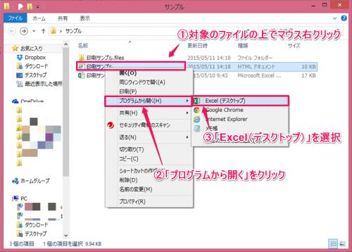 HTMLファイル編集①