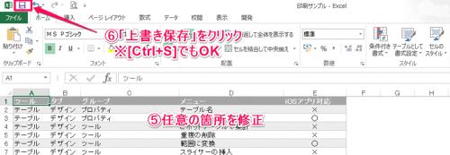 HTMLファイル編集③