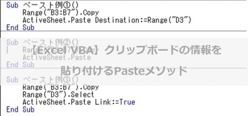 【Excel VBA】クリップボードの情報を貼り付けるPasteメソッド