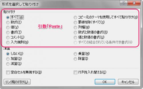 PasteSpecialメソッド②