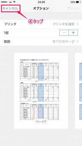 iOSエクセルで印刷範囲の点線表示方法④