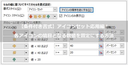 【条件付き書式】アイコンセット応用編!各アイコンの境目となる数値を固定にする方法
