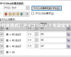 【条件付き書式】アイコンセットを設定する方法