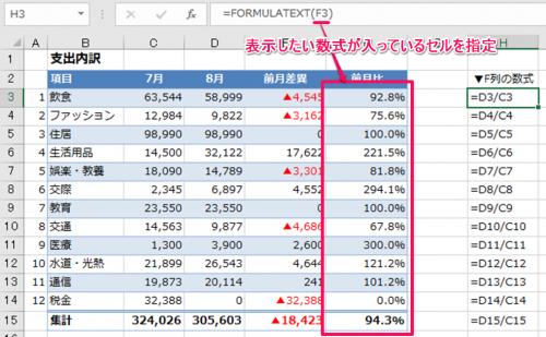 formulatext%e9%96%a2%e6%95%b0%e2%91%a1