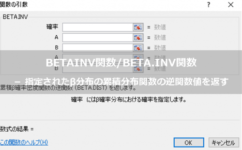 BETAINV関数・BETA.INV関数--指定されたβ分布の累積分布関数の逆関数値を返す