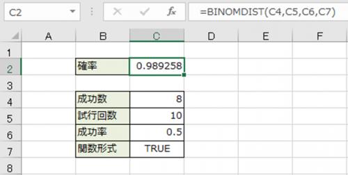 BINOMDIST関数②