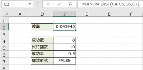BINOMDIST関数③
