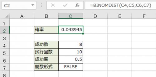 BINOMDIST関数④