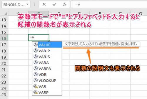 Excel上級者①