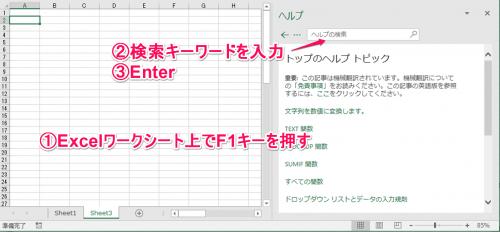 Excel上級者②