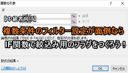 【エクセル中級者向け】複数条件のフィルター設定が面倒ならIF関数で絞込み用のフラグをつくろう!