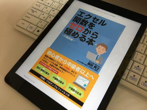 【Kindle本出版記念】「エクセル関数をゼロから極める本【IF関数編】」を3日間限定で無料キャンペーンを行います!