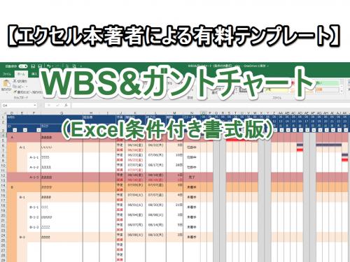 【エクセル本著者による有料テンプレート】WBS&ガントチャート(Excel条件付き書式版)